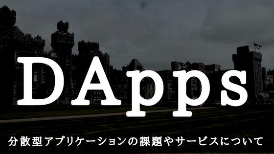 DAppsとは|分散型アプリケーションの課題やサービスを分かりやすく説明