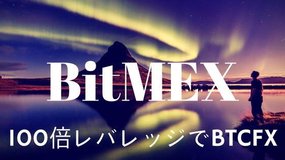 【BitMEX】登録はアドレスだけ|100倍レバレッジでBTCFXができる取引所