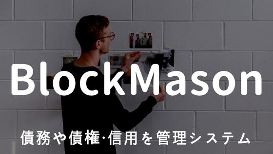 仮想通貨BCPT(BlockMason/ブロックメイソン)|特徴やメリット・デメリットについて