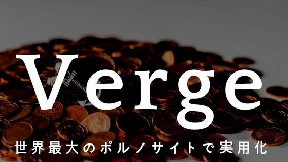 仮想通貨Verge(ヴァージ)|世界最大のポルノサイトで実用化されている仮想通貨