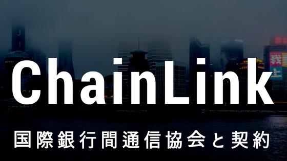 仮想通貨ChainLink(チェーンリンク)の将来性やチャート、購入できる取引所を紹介