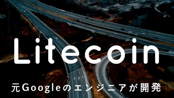 仮想通貨Litecoin(ライトコイン)|元Googleのエンジニアが開発した実用性高い仮想通貨