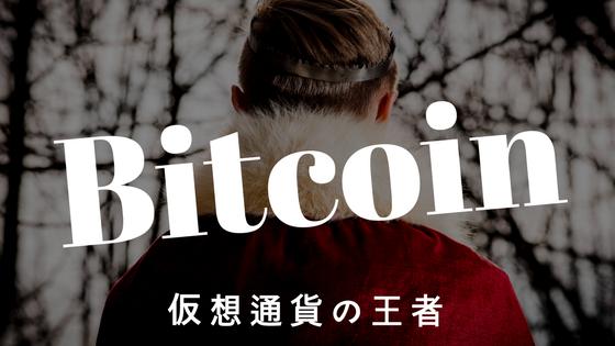 【初心者向け】仮想通貨Bitcoin(ビットコイン)|仮想通貨の王者、特徴・競合優位性