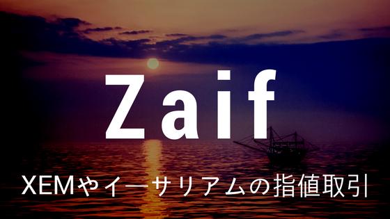 Zaif(ザイフ)簡単な登録方法|XEMやイーサリアムの指値取引ができる取引所