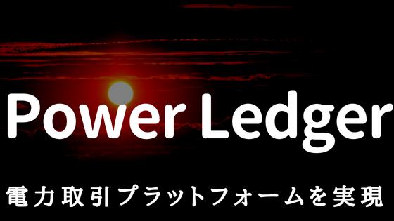 仮想通貨PowerLedger(パワーレジャー)|ブロックチェーンで電力取引プラットフォームを実現