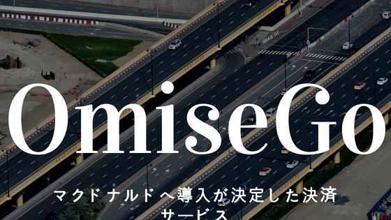 仮想通貨OmiseGo(オミセゴー)|マクドナルドへ導入が決定した決済サービス