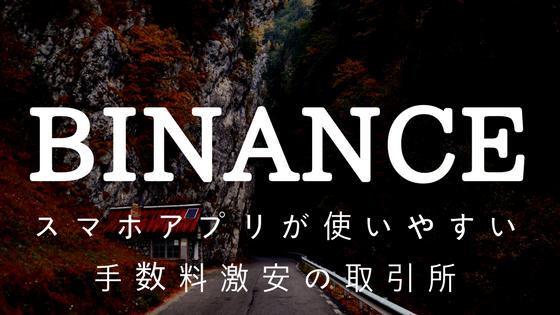 BINANCE(バイナンス)の登録,使い方と入金方法|スマホアプリが使いやすい手数料激安の取引所