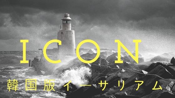 【初心者向け】仮想通貨ICON(アイコン)|韓国版イーサリアム、特徴・競合優位性