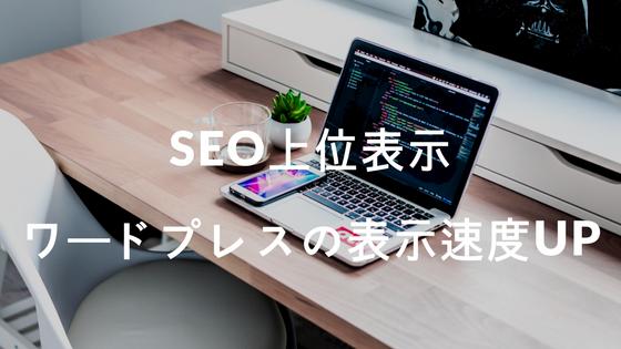 SEO対策|設定を変更するだけでワードプレスの表示速度が上がる