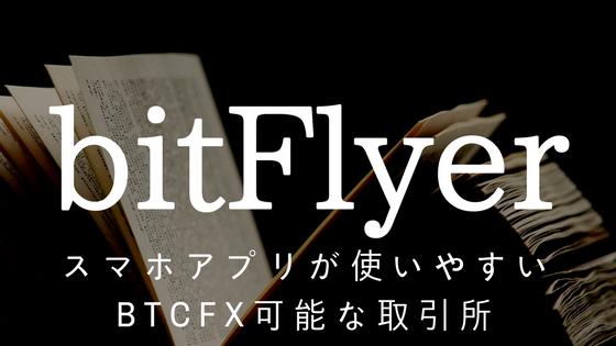 bitFlyer(ビットフライヤー)の登録,使い方と入金方法|スマホアプリが使いやすいBTCFXも可能な取引所