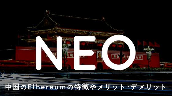 仮想通貨ネオ(NEO)のリアルタイムチャートは?中国のイーサリアムの特徴やメリット・デメリットについて