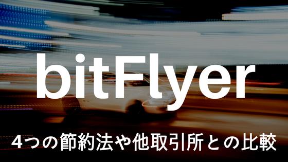 ビットフライヤー(bitFlyer)の手数料を解説!4つの節約法や他取引所との比較も紹介