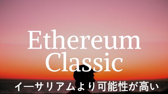 【初心者向け】仮想通貨Ethereum Classic(イーサリアムクラシック)|イーサリアムより可能性が高い、特徴・競合優位性