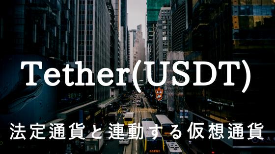 【初心者向け】仮想通貨Tether(テザー)|法定通貨と連動する仮想通貨、特徴・競合優位性