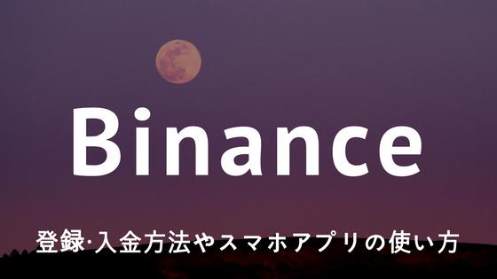 Binance(バイナンス)の使い方!登録・入金方法やスマホアプリの使い方を解説!