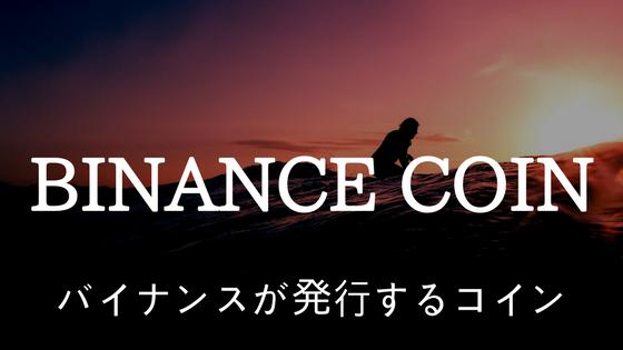 【初心者向け】仮想通貨BinanceCoin(バイナンスコイン)|バイナンスが発行するコイン、特徴・競合優位性