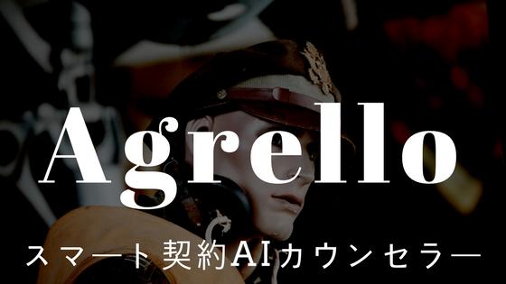 【初心者向け】仮想通貨Agrello(アグレロ)|法的拘束力を持つスマート契約AIカウンセラー、特徴・競合優位性