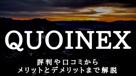 QUOINEX(コインエクスチェンジ)の登録方法|評判や口コミからメリットとデメリットまで1から解説