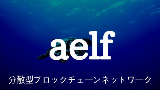 【初心者向け】仮想通貨aelf(エルフ)|分散型ブロックチェーンネットワーク、特徴・競合優位性