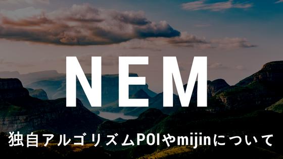 ネム(NEM)のリアルタイムチャートは?独自アルゴリズムPOIやmijinについて