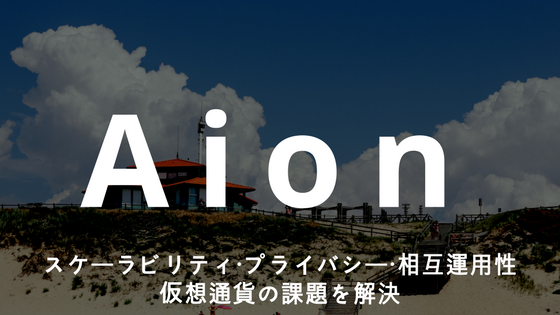 アイオン(Aion)のリアルタイムチャートは?スケーラビリティ・プライバシー・相互運用性の仮想通貨の課題を解決