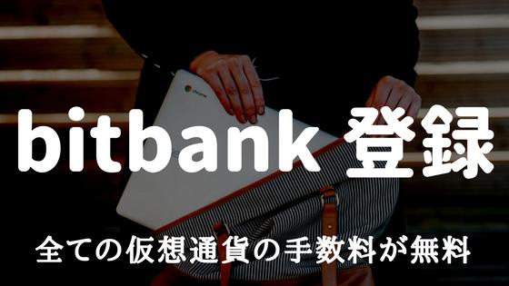ビットバンク(bitbank.cc)の登録、使い方と入金方法からアプリの使い方まで1から説明|全ての仮想通貨の手数料が無料の仮想通貨取引所