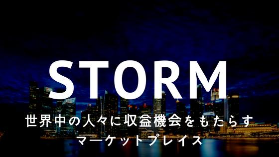 ストーム(STORM)のリアルタイムチャートは?世界中の人々に収益機会をもたらすマーケットプレイス
