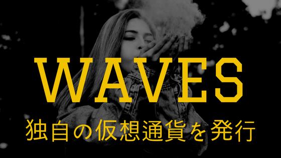 【初心者向け】仮想通貨WAVES(ウェーブス)|独自の仮想通貨を発行、特徴・競合優位性