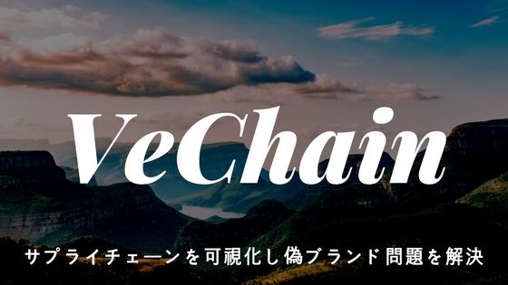 ヴィチェーン(VeChain)のリアルタイムチャートは?サプライチェーンを可視化し偽ブランド問題を解決