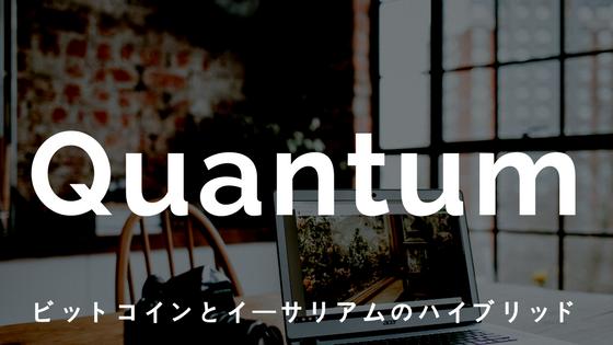 クアンタム(Quantum)のリアルタイムチャートは?ビットコインとイーサリアムのハイブリッド
