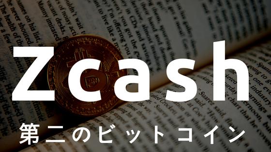 仮想通貨Zcash(ジーキャッシュ)|チャート・特徴・メリット・デメリットまで分かりやすく解説