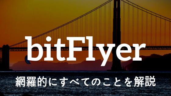 ビットフライヤー(bitFlyer)とは?手数料や評判、使い方を網羅的にすべて教えます!