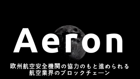 エアロン(Aeron)のリアルタイムチャートは?欧州航空安全機関の協力のもと進められる航空業界のブロックチェーン