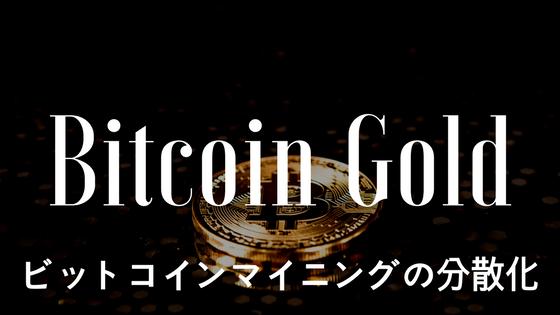 【初心者向け】仮想通貨Bitcoin Gold(ビットコインゴールド)|ビットコインマイニングの分散化、特徴・競合優位性