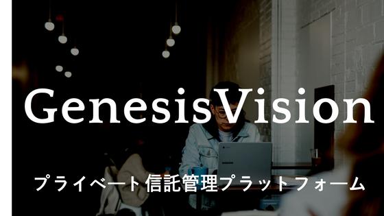 【初心者向け】仮想通貨Genesis Vision(ジュネシスビジョン)|プライベート信託管理プラットフォーム、特徴・競合優位性