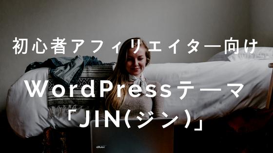 【初心者アフィリエイター向け】オススメのWordPressテーマ「JIN(ジン)」について