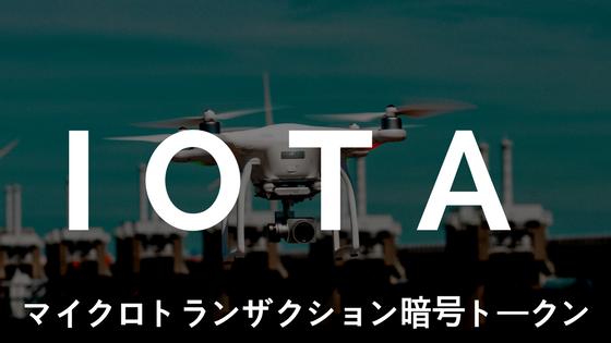 【初心者向け】仮想通貨IOTA(アイオタ)|マイクロトランザクション暗号トークン、特徴・競合優位性