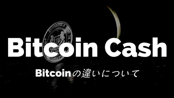【初心者向け】仮想通貨Bitcoin Cash(ビットコインキャッシュ)|Bitcoinとの違いについて、特徴・競合優位性