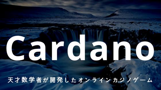 仮想通貨ADA(エイダコイン)/Cardano(カルダノ) 天才数学者が開発したオンラインカジノゲーム