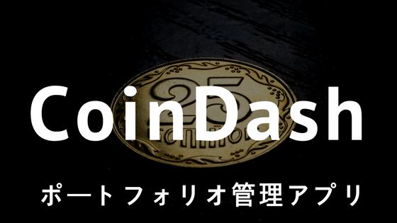 【初心者向け】仮想通貨CoinDash(コインダッシュ)|ポートフォリオ管理アプリ、特徴・競合優位性