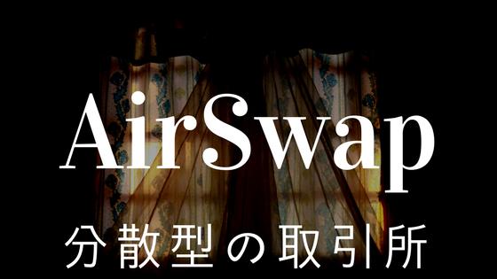 【初心者向け】仮想通貨AirSwap(エアスワップ)|分散型の取引所、特徴・競合優位性