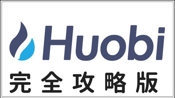 Huobiの口座開設から入金方法、 アプリの使い方や手数料をわかりやすく解説!