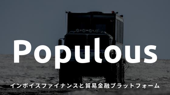 ポピュラス(Populous)のリアルタイムチャートは?インボイスファイナンスと貿易金融プラットフォーム