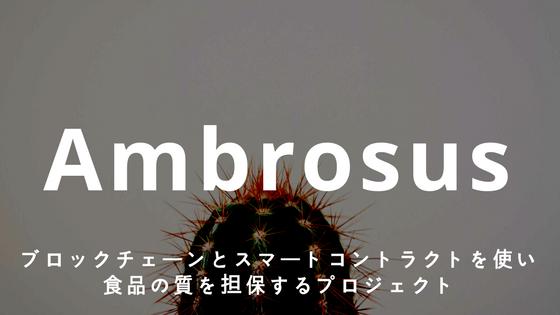 アンブロサス(Ambrosus)のリアルタイムチャートは?ブロックチェーンとスマートコントラクトを使って食品の質を担保するプロジェクト