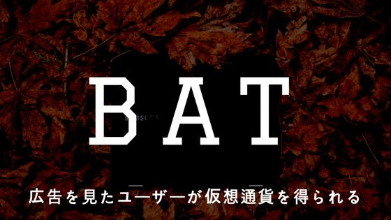 Basic Attention Token(BAT)のリアルタイムチャートは?広告を見たユーザーが仮想通貨を得られる