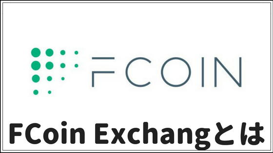 FCoinとは|登録方法とFTトークンの特徴や将来性について