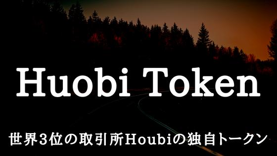 Huobi Tokenについて特徴やメリット・デメリット、将来性を分かりやすく紹介