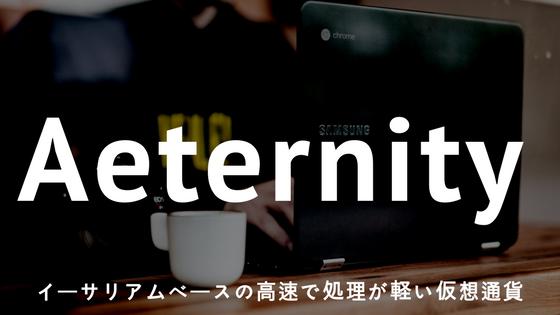 エターニティ(Aeternity)のリアルタイムチャートは?イーサリアムベースの高速で処理が軽い仮想通貨