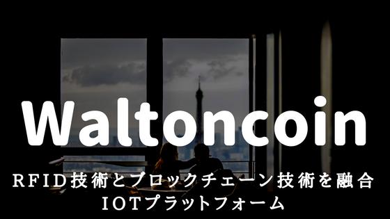 ウォルトンコイン(Waltoncoin)のリアルタイムチャートは?RFID技術とブロックチェーン技術を融合させたIoTプラットフォーム