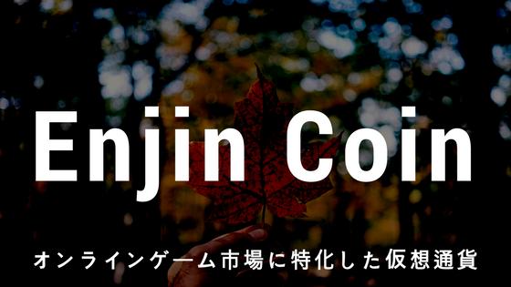 エンジンコイン(Enjin Coin)のリアルタイムチャートは?オンラインゲーム市場に特化した仮想通貨